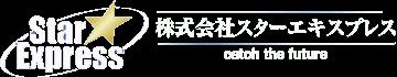 株式会社スターエキスプレス